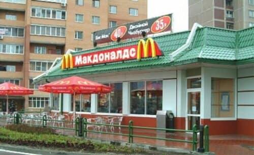 Ресторан быстрого питания Макдональдс на фото