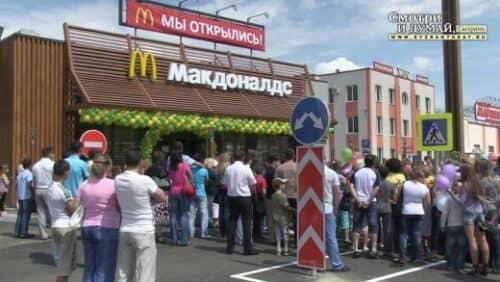 На снимке показано открытие подразделения Макдональдс в одном из городов России