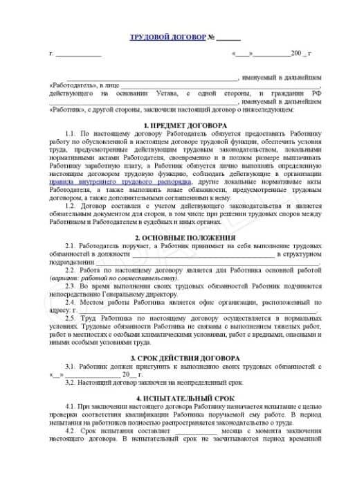 На фото образец трудового договора с записью об испытательном сроке