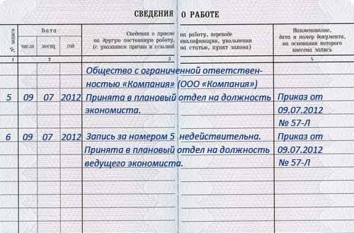 ispravleniya-v-trudovoj-knizhke_00001