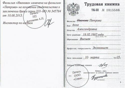 ispravleniya-v-trudovoj-knizhke_00002