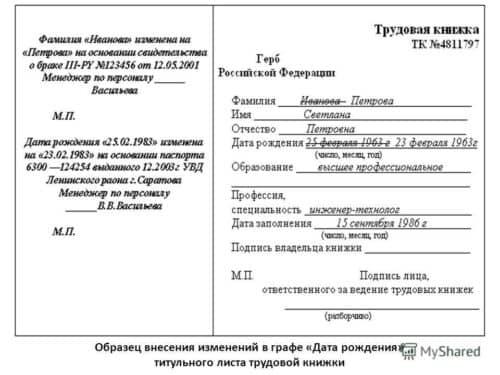 ispravleniya-v-trudovoj-knizhke_00003