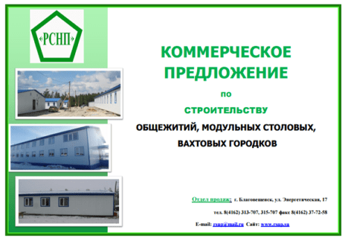 На фото представлен титульный лист коммерческого предложения по строительству