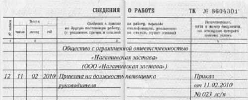 На фото образец записи в трудовой книжке о приеме на работу