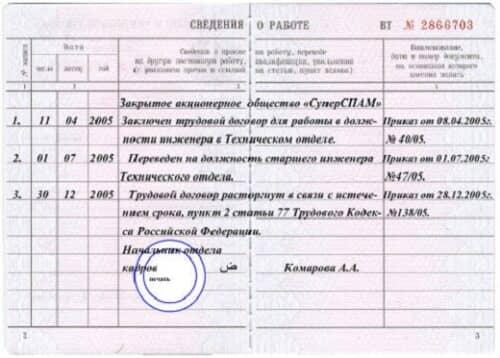 На фото пример записи об увольнении в трудовой книжке