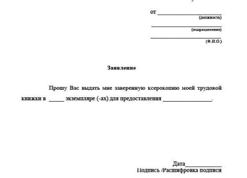 На фото образец заявления на выдачу копии трудовой книжки