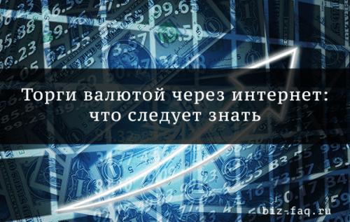 Торги валютой через интернет