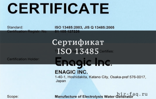 Сертификат ISO 13485