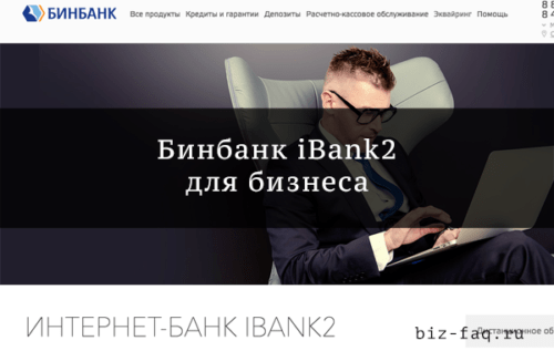 Бинбанк iBank2 для бизнеса