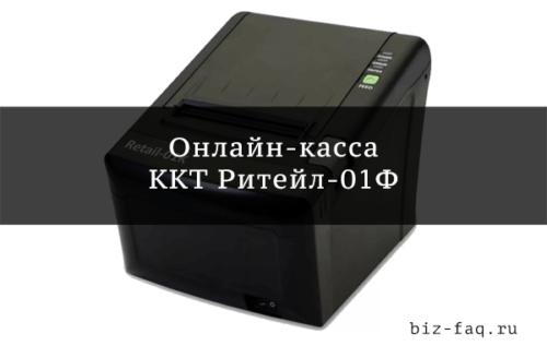 Онлайн-касса Ритейл-01Ф