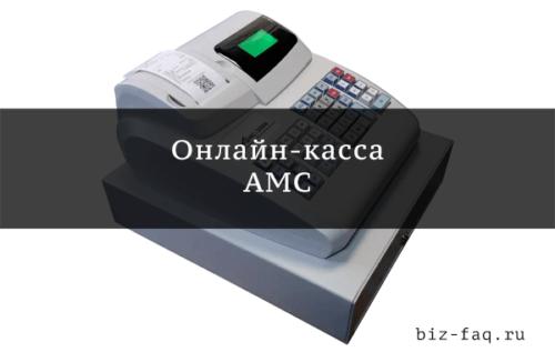 Онлайн-касса АМС
