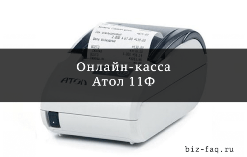 Онлайн-касса Атол 11Ф