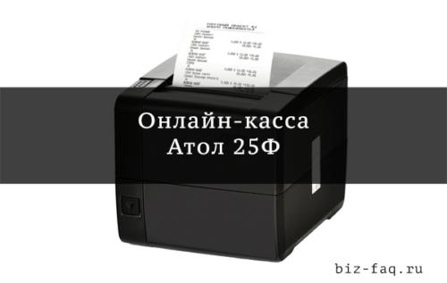 АТОЛ 25Ф