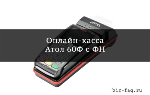 Онлайн-касса Атол 60Ф с ФН