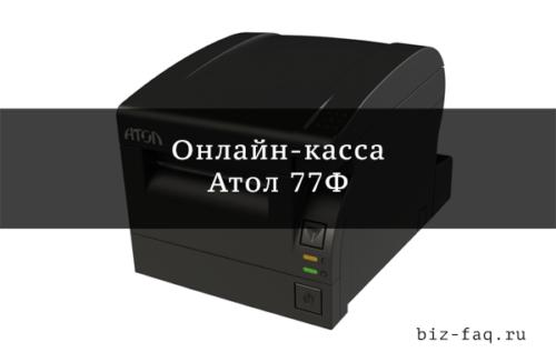 Атол 77Ф