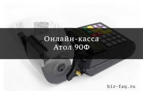 Онлайн-касса Атол 90Ф