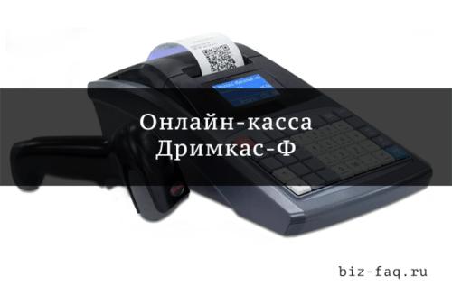 Дримкас-Ф