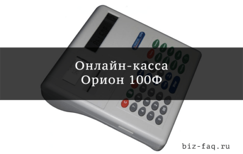 Онлайн-касса Орион 100Ф
