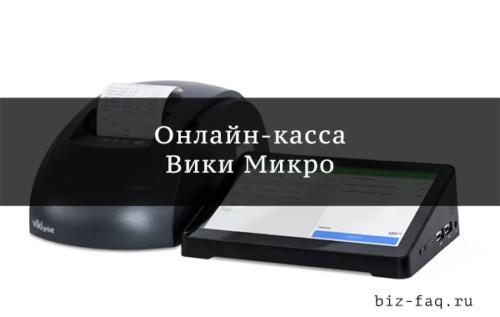 Онлайн-касса Вики Микро