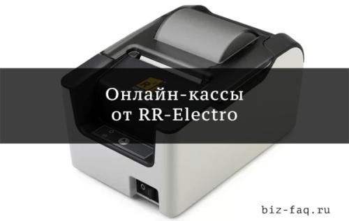 онлайн-кассы от RR-Electro