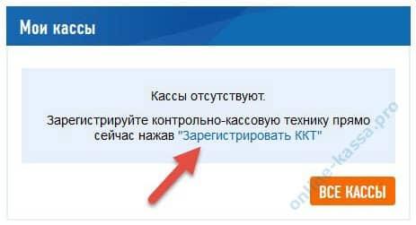 registraciya-onlajn-kassy-v-nalogovoj_00003