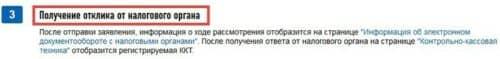 registraciya-onlajn-kassy-v-nalogovoj_00004