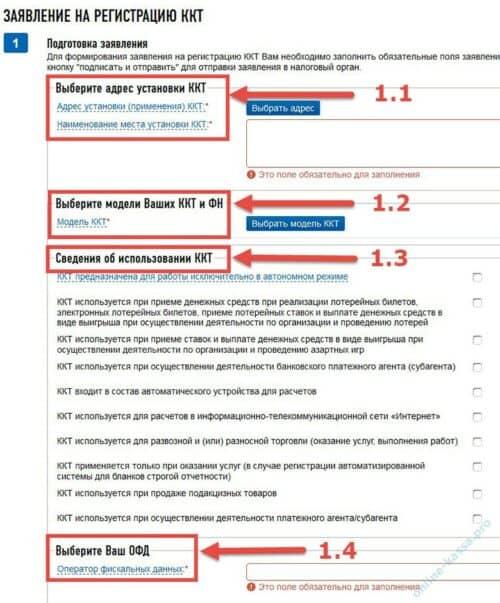 registraciya-onlajn-kassy-v-nalogovoj_00006