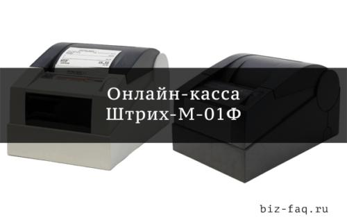 Штрих-М-01Ф