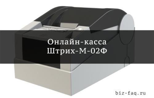 Штрих-М-02Ф